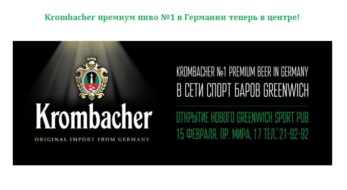 KrombacherGreenwich